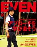 EVEN 2017年9月号 Vol.107