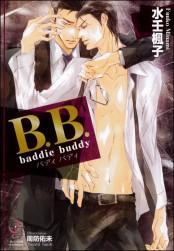 【期間限定価格】B.B. baddie buddy