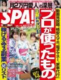 週刊SPA! 2019/07/09号