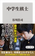 中学生棋士
