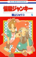 悩殺ジャンキー(5)