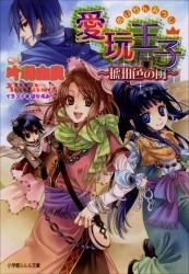 愛玩王子4 〜琥珀色の風〜