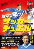 【期間限定価格】球際で勝つ! サッカーデュエル