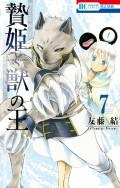 贄姫と獣の王(7)