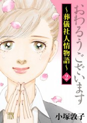 おわるうございます〜葬儀社人情物語〜 2