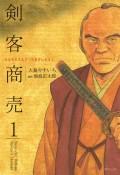 剣客商売 1