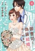 【期間限定価格】comic Berry's 御曹司と偽装結婚はじめます!(分冊版)4話