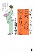 【期間限定価格】だから、うまくいく 日本人の決まりごと