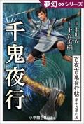 夢幻∞シリーズ 百夜・百鬼夜行帖89 千鬼夜行
