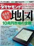 週刊ダイヤモンド 12年11月17日号