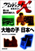 「大地の子 日本へ」〜中国残留孤児・35年目の再会劇 プロジェクトX