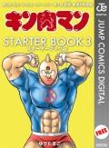 キン肉マン STARTER BOOK 3