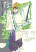 陰陽師(5)