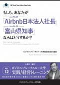 【大前研一】BBTリアルタイム・オンライン・ケーススタディ Vol.12