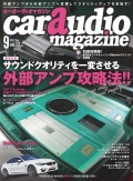 car audio magazine 2017年9月号 vol.117