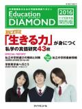 エデュケーション・ダイヤモンド2016 中学受験特集・関西版