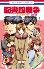 図書館戦争 LOVE&WAR 別冊編(1)