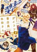 ガイコツ書店員 本田さん 3