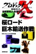 「桜ロード」〜巨木輸送作戦 プロジェクトX