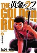 黄金のラフ 〜草太のスタンス〜 6