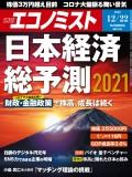 週刊エコノミスト2020年12/22号
