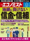週刊エコノミスト2019年2/5号