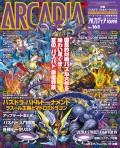 アルカディア No.165 2014年10月号