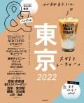 &TRAVEL 東京 2022