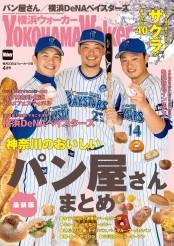 YokohamaWalker横浜ウォーカー 2017 4月号