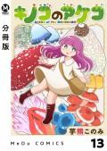 【分冊版】キノコのアケコ 13
