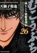 むこうぶち 高レート裏麻雀列伝 (26)