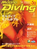 Marine Diving(マリンダイビング)2018年2月号 No.634