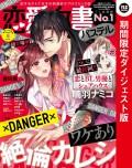 恋愛白書パステル2020年8月号 期間限定ダイジェスト版