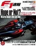 F1速報 2015 Rd05 スペインGP号