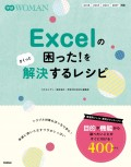 【期間限定価格】Excelの困った!をさくっと解決するレシピ
