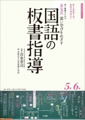 京女式深い学びをめざす国語の板書指導5年6年