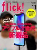 flick! 2017年11月号