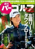 週刊パーゴルフ 2015/2/17号