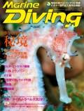 Marine Diving(マリンダイビング)2017年5月号 No.622