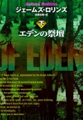エデンの祭壇(下)
