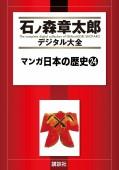 マンガ日本の歴史(24)