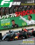 F1速報 2018 Rd20 ブラジルGP号