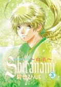 鬼外カルテ(6) Shiranami〜白浪〜(3)