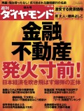 週刊ダイヤモンド 08年11月15日号