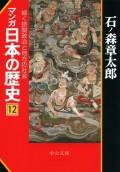 マンガ日本の歴史12 傾く摂関政治と地方の社会