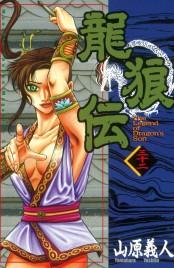 龍狼伝 The Legend of Dragon's Son(32)