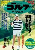週刊ゴルフダイジェスト 2018/10/30号