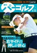 週刊パーゴルフ 2020/9/22号