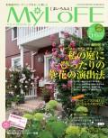 MyLoFE(まいろふえ) 5-6月号