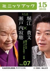 瀬戸内寂聴×堀江貴文 対談 7 堀江さんは「恋」ってするの? の巻